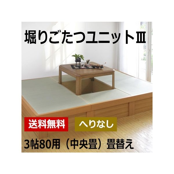 堀りごたつユニットIII 替え畳 3帖80用(中央畳) へりなし ほりごたつ|okitatami