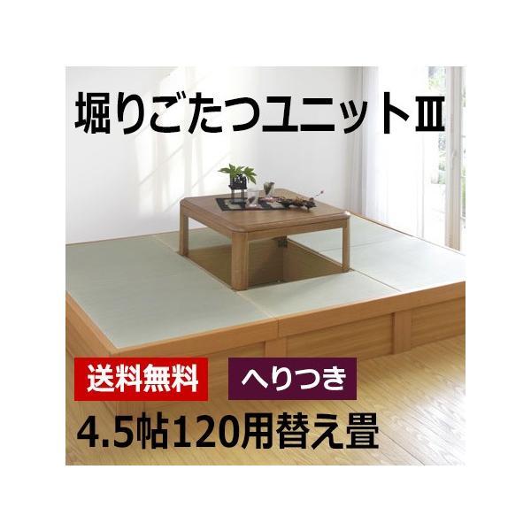 堀りごたつユニットIII 替え畳 4.5帖120用 へりつき ほりごたつ|okitatami