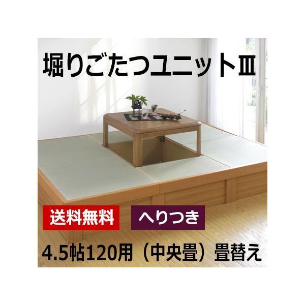 堀りごたつユニットIII 替え畳 4.5帖120用(中央畳) へりつき ほりごたつ|okitatami