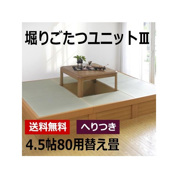堀りごたつユニットIII 替え畳 4.5帖80用 へりつき ほりごたつ|okitatami