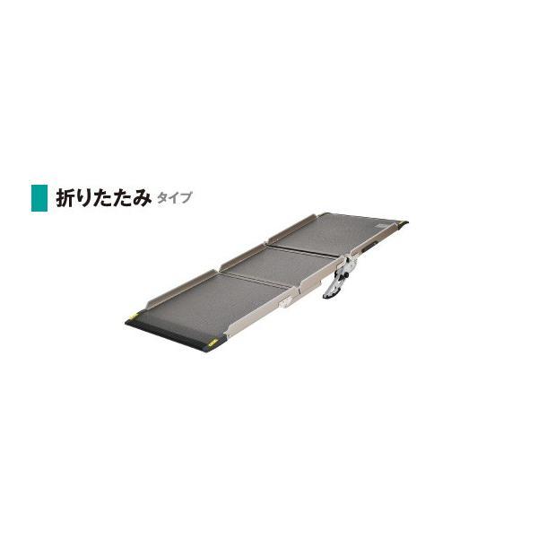 折りたたみタイプスロープMRADC25 250cm モルテン ロード okitatami