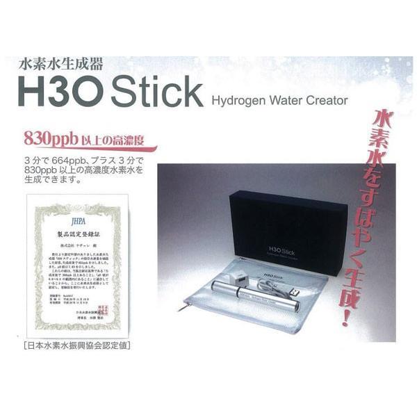 水素水 スティック ペットボトル 高濃度 水素水生成器 ナチュレH3OStick|okitatami|02