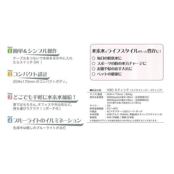 水素水 スティック ペットボトル 高濃度 水素水生成器 ナチュレH3OStick|okitatami|03