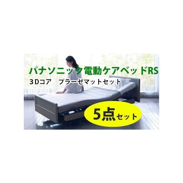 介護パナソニック電動ケアベッドRSタイプ5点セット (3Dコア ブラーゼマット等)お客様組立品|okitatami