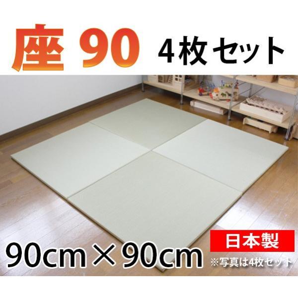 畳 琉球畳 縁なし 置き畳 座90 4枚セット ユニット畳 サイズ:900×900mm 日本製 当店オリジナル okitatami