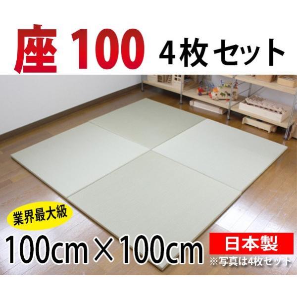 畳 琉球畳 縁なし 置き畳 ユニット畳 座100 4枚セット サイズ:1000×1000mm|okitatami