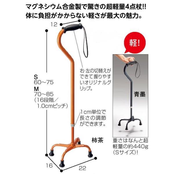 田辺プレス 超軽量マグネシウム4点杖 テトラ・ケイン okitatami