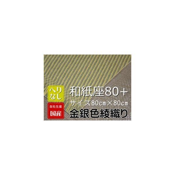 畳 断熱 防音 B級 へりなし 置き畳 和紙座80+ 金銀色綾織り 自社生産職人手作り|okitatami