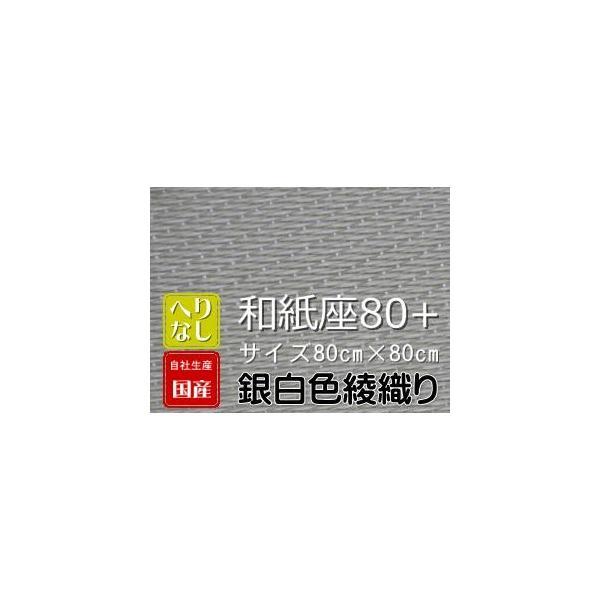 畳 断熱 防音 B級 へりなし 置き畳 和紙座80+ 銀白色綾織り 自社生産職人手作り ユニット畳|okitatami