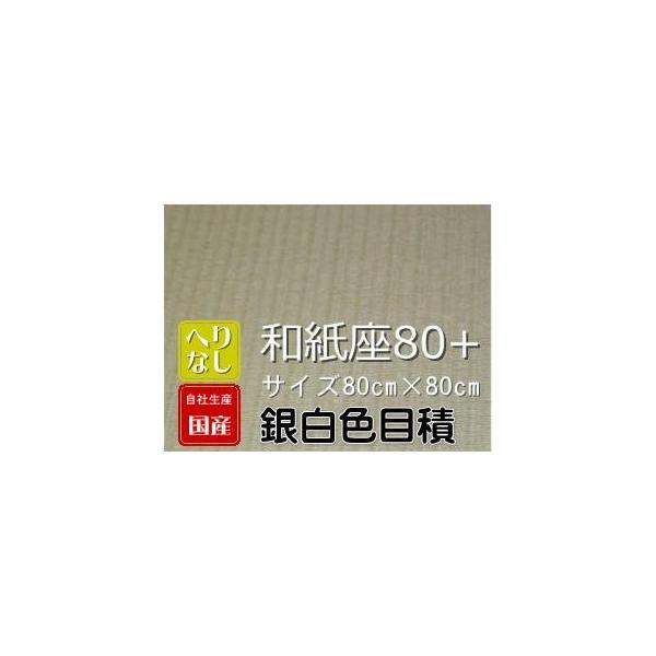 畳 断熱 防音 B級 へりなし 置き畳 和紙座80+ 銀白色目積 自社生産職人手作り|okitatami