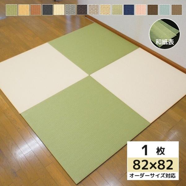 置き畳 ユニット畳 ダイケン清流 カラー15色 約82×82cm 厚み1.5cm オーダーサイズ対応 配送日時指定不可|okitatamiwahoo
