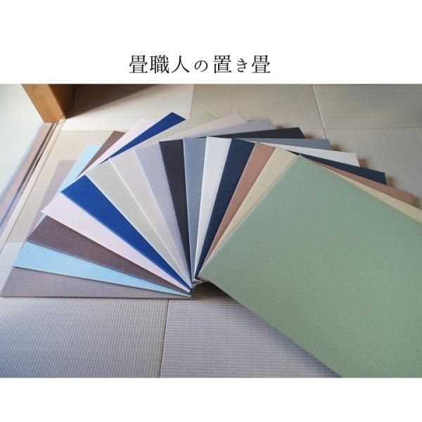 置き畳 ユニット畳 ダイケン清流 カラー15色 約82×82cm 厚み1.5cm オーダーサイズ対応 配送日時指定不可|okitatamiwahoo|04