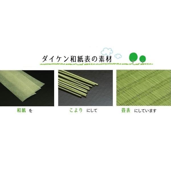 置き畳 ユニット畳 ダイケン清流 カラー15色 約82×82cm 厚み1.5cm オーダーサイズ対応 配送日時指定不可|okitatamiwahoo|09