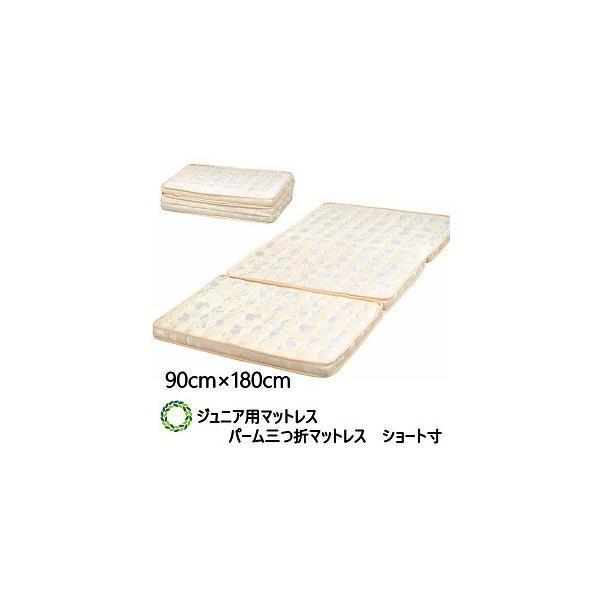 三ツ折パームマットレス(90×180cm)セミシングル(SS)ショート ジュニア用マットレス ベッドマット 薄型マットレス  マット マットレス 薄型|okkagufa-mu