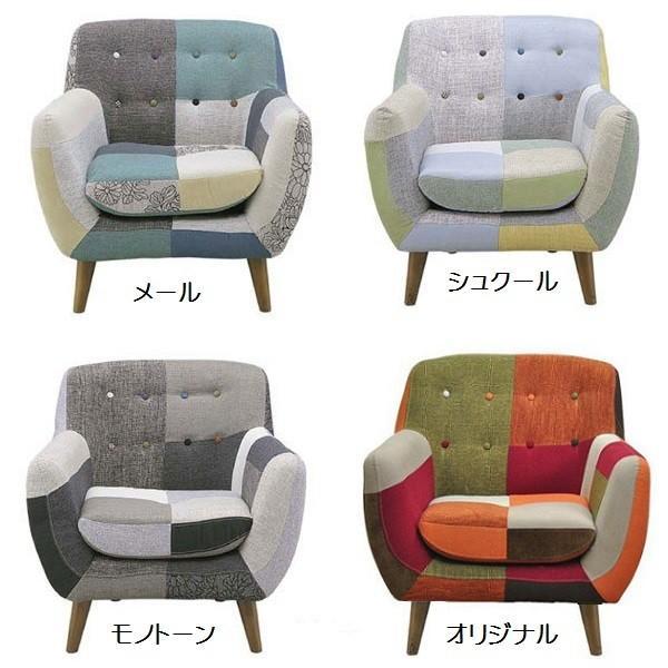 ソファ ヨランダ 1Pソファ 1人掛けソファ 1人用  パッチワーク 布張り おしゃれ 北欧 椅子 チェア okkagufa-mu 02