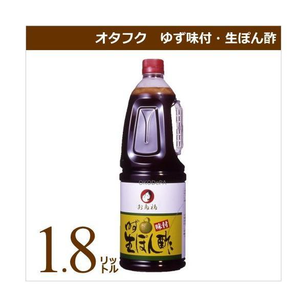 オタフク ゆず味付 生ぽん酢 1.8リットル 柚子 業務用食材 仕入れ