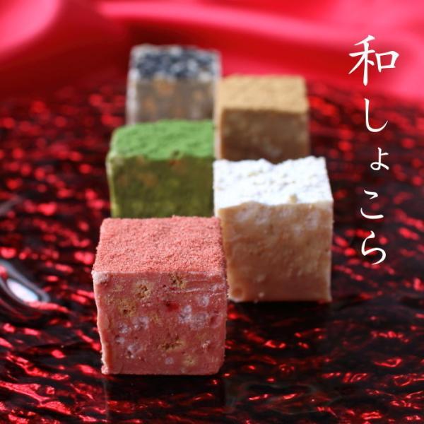 バレンタイン チョコ 和しょこら 5個詰め合わせ(手提げ袋付き) ジョリーフィス 広島 人気 チョコレート 手作り おしゃれ 義理チョコ (VD)|okodepa