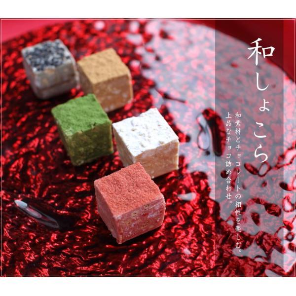 バレンタイン チョコ 和しょこら 5個詰め合わせ(手提げ袋付き) ジョリーフィス 広島 人気 チョコレート 手作り おしゃれ 義理チョコ (VD)|okodepa|02