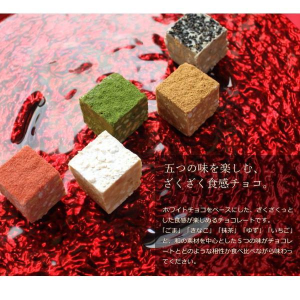 バレンタイン チョコ 和しょこら 5個詰め合わせ(手提げ袋付き) ジョリーフィス 広島 人気 チョコレート 手作り おしゃれ 義理チョコ (VD)|okodepa|05