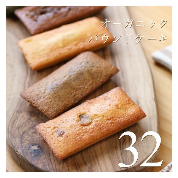 オーガニック パウンドケーキ BOX 32個入りスイーツ ケーキ 焼き菓子 ギフト プレゼント 内祝い お返し 誕生日 お中元 グリーンパウンズ