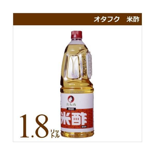 オタフク 米酢 1.8リットル 業務用食材 仕入れ
