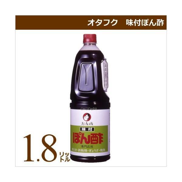 オタフク 味付ぽん酢 1.8リットル 業務用食材 仕入れ ポン酢