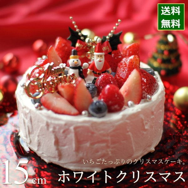 クリスマスケーキ 予約 2021 ホワイトクリスマス 15cm 5号 サイズ (目安:4人、5人、6人分) いちご たっぷり かわいい ショートケーキ