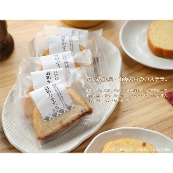 カステラ 雨後の月 酒粕 かすてら 5個入り 広島 名物 お土産 スイーツ ケーキ 焼き菓子 ギフト プレゼント 内祝い お返し 誕生日 アーリバード|okodepa|03