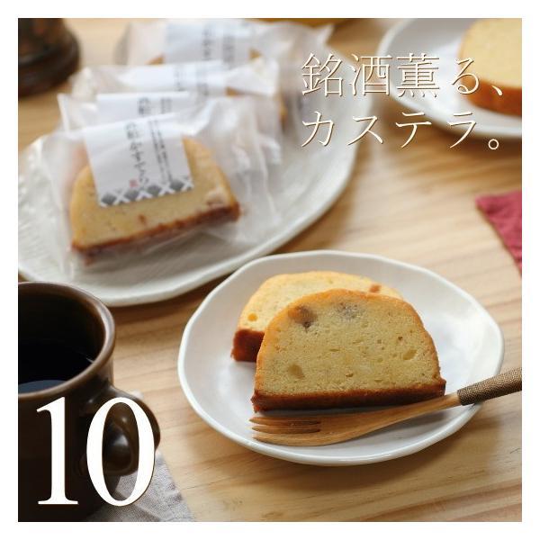 カステラ 雨後の月 酒粕 かすてら 10個入り 広島 名物 お土産 スイーツ ケーキ 焼き菓子 ギフト プレゼント 内祝い お返し 誕生日 敬老の日 アーリバード