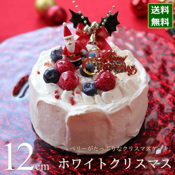 クリスマスケーキ 予約 2021 ホワイトクリスマス 12cm 4号 サイズ (目安:2人、3人、4人分) いちご たっぷり かわいい ショートケーキ