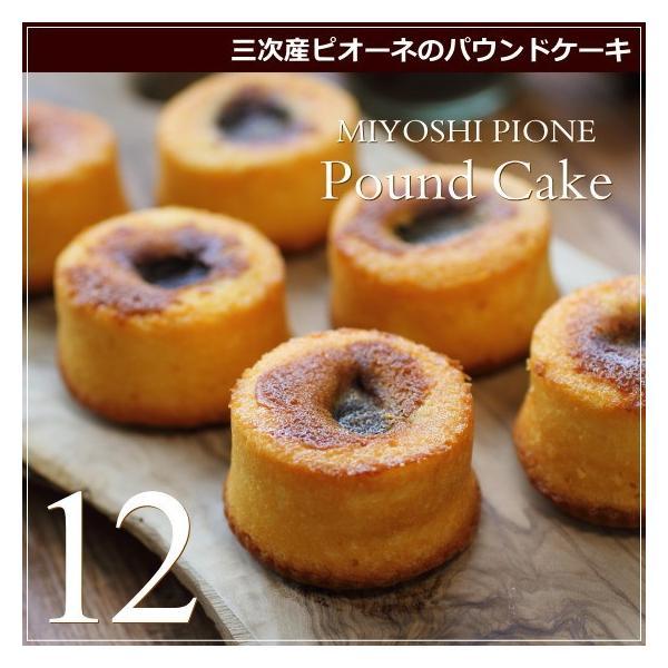 三次ピオーネのパウンドケーキ 12個入り 広島 名物 お土産 スイーツ ケーキ 焼き菓子 ギフト プレゼント 内祝い お返し 誕生日 敬老の日 産直 風季舎