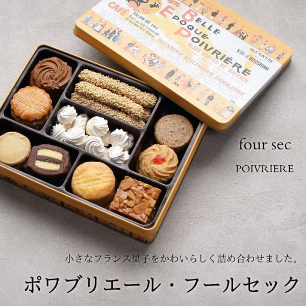 焼き菓子 詰め合わせ フールセック フランス菓子 クッキー セット 缶 スイーツ ギフト プレゼント  敬老の日 ポワブリエール 広島