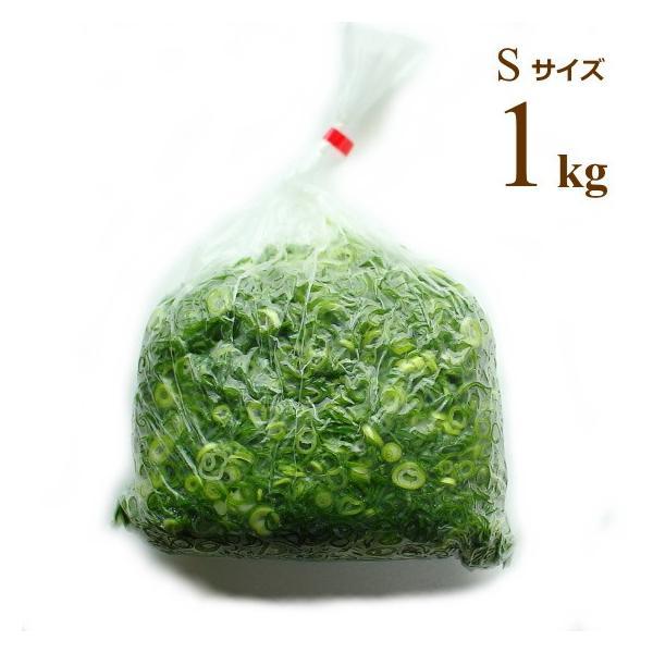 広島県産ネギ カットねぎ 青ねぎ Sサイズ 1kg 業務用食材 仕入れ ネギ根元サイズ10mm以下