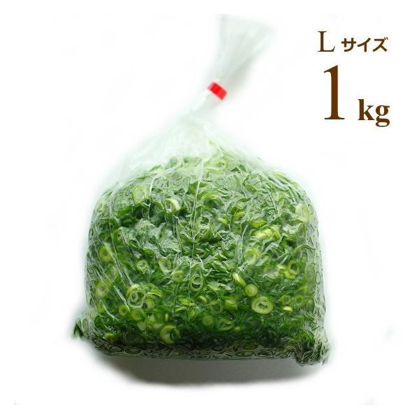 広島県産ネギ カットねぎ 青ねぎ Lサイズ 1kg 業務用食材 仕入れ ネギ根元サイズ15mm以上