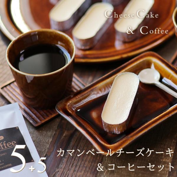 お菓子とコーヒーセットカマンベールチーズケーキ5個&コーヒー5袋セットギフトプレゼント母の日(セット5)