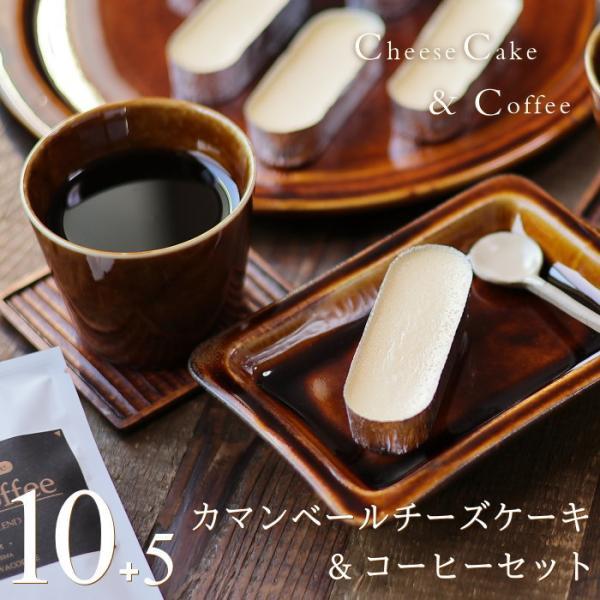 お菓子とコーヒーセットカマンベールチーズケーキ10個&コーヒー5袋セットギフトプレゼント母の日(セット10)