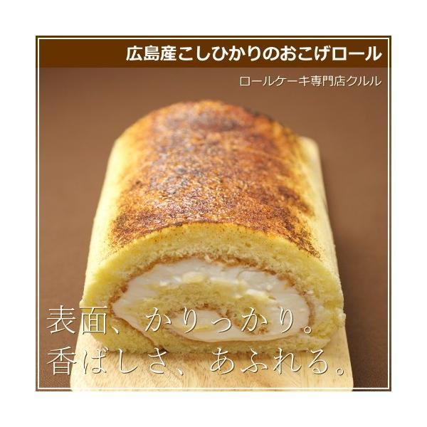 ロールケーキ 米粉 もちもち パリパリ おこげロール 16cm 広島 名物 お土産 スイーツ ケーキ ギフト プレゼント 内祝い お返し 誕生日 お中元 クルル