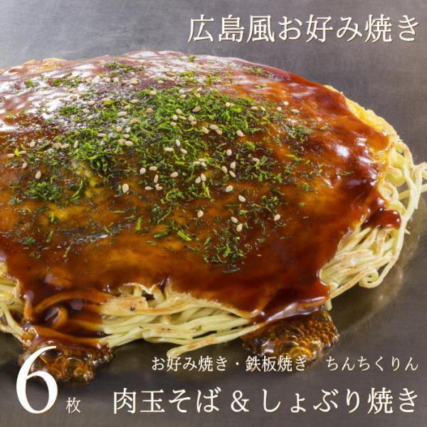 広島お好み焼き 肉玉そばとしょぶり焼き 6枚入り(各3枚セット) 冷凍 広島 名物 お土産 ギフト 産直 グルメ お歳暮 ちんちくりん
