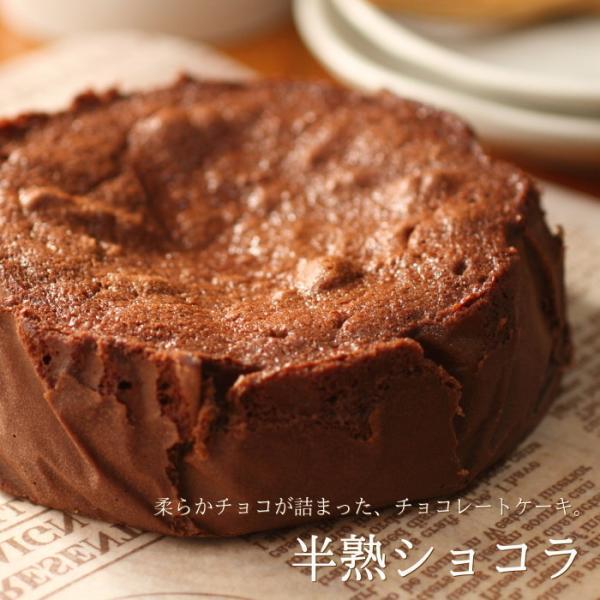 敬老の日 チョコレートケーキ 半熟ショコラ 12cm 4号 マチルダ 広島 スイーツ ギフト お試し お祝い 内祝 お返し 誕生日 産直|okodepa