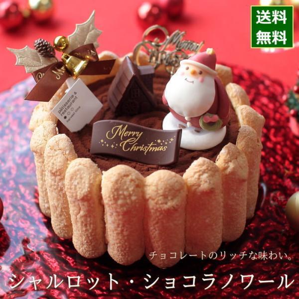 クリスマスケーキ 予約 2021 シャルロット・ショコラノワール 15cm 5号 サイズ (目安:4人、5人、6人分)チョコレート ムース ケーキ かわいい おしゃれ
