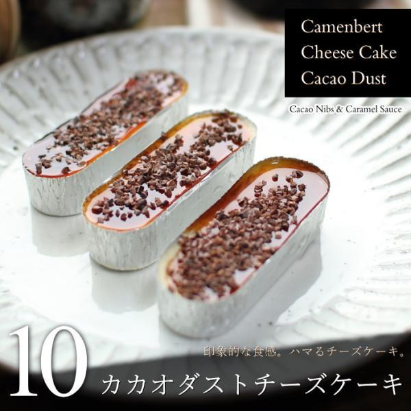 カカオダストチーズケーキ 10個(チーズケーキ×10個、トッピング5個)スイーツ ギフト カカオニブ カラメルソース カマンベールチーズケーキ お中元