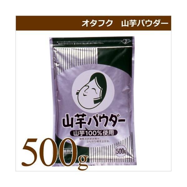 オタフクソース オタフク 山芋パウダー 500g 業務用食材 お好み焼き 仕入れ