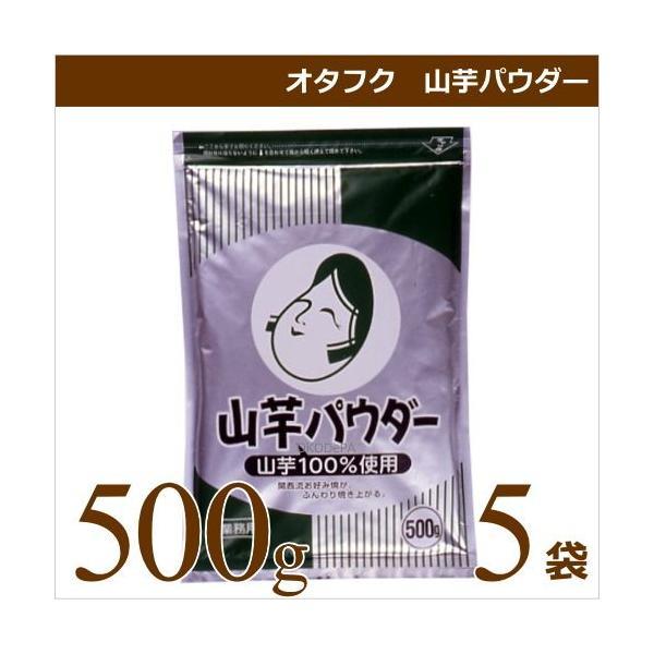 オタフクソース オタフク 山芋パウダー 500g×5袋 業務用食材 お好み焼き 仕入れ