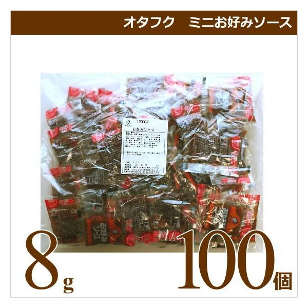 オタフクソース オタフク ミニお好みソース 8g 100ヶ 業務用食材 お好み焼き 仕入れ|okodepa