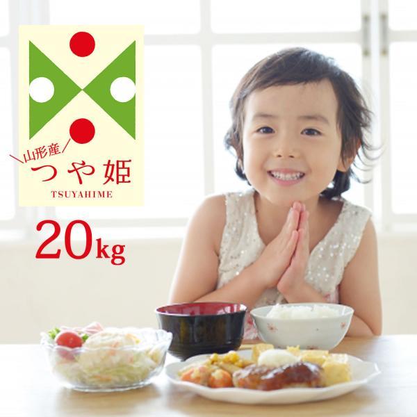 米 20kg つや姫 山形県産 特別栽培米 (無洗米/白米/玄米) 5kg×4袋 令和2年産 送料無料 (一部地域を除く) 精米 白米 お米
