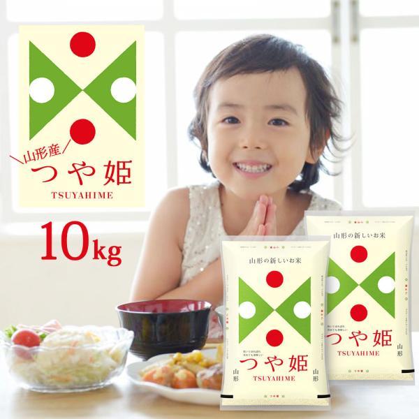 米10kgつや姫山形県産特別栽培米(無洗米/白米/玄米)5kg×2袋令和2年産(一部地域を除く)精米白米お米