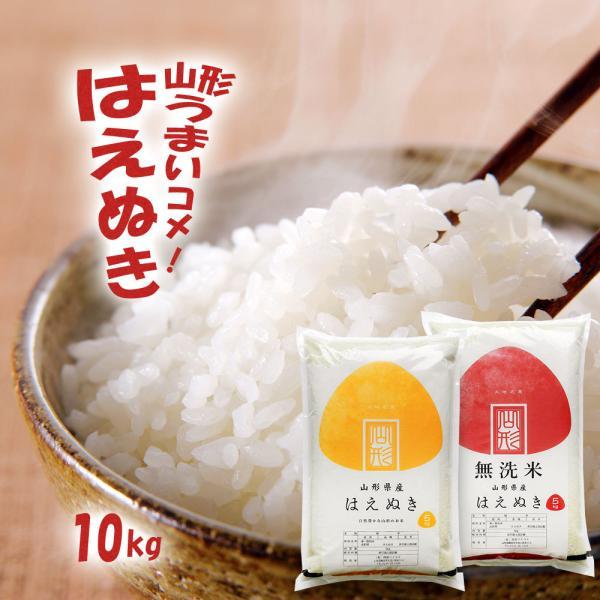 新米 令和3年 お米 10kg (無洗米/白米/玄米) 山形県産 はえぬき (5kg×2袋)