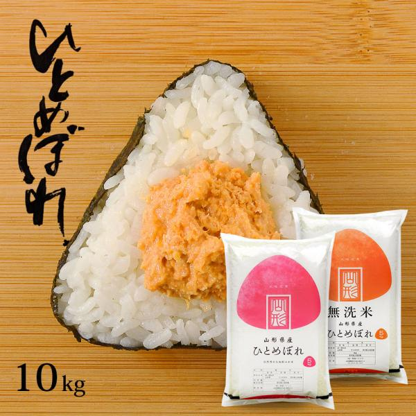 お米 10kg (無洗米/白米/玄米) 山形県産 ひとめぼれ (5kg×2袋) 令和2年産