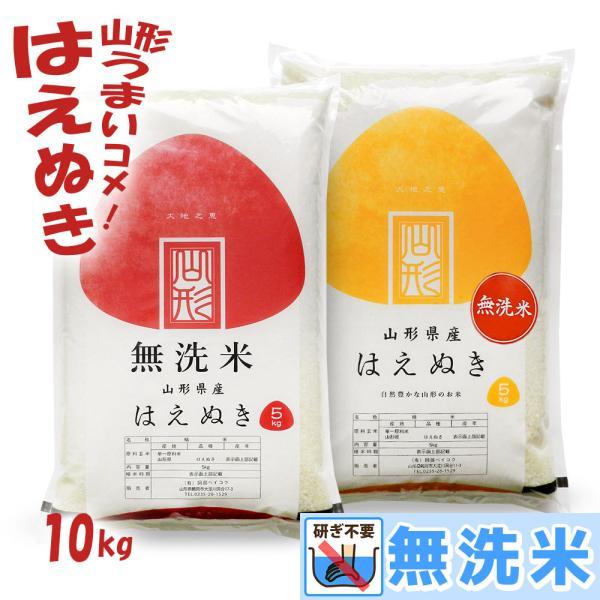 新米 令和3年 無洗米 10kg (5kg×2袋) 山形県産 はえぬき