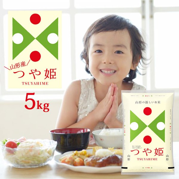 米5kgつや姫山形県産特別栽培米(無洗米/白米/玄米)5kg×1袋令和2年産(一部地域を除く)精米白米お米